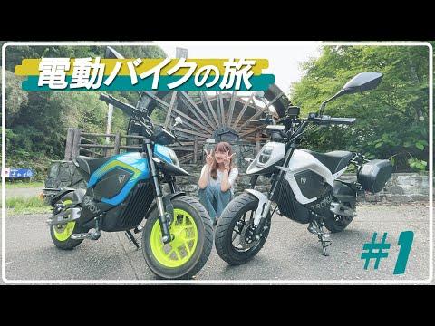 【電動バイクの旅 #1】たった30%のバッテリーで福岡八女市の絶景を探す旅..... TROMOX MINOツーリング!【視聴者参加型企画】