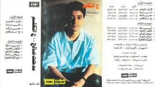 تحميل اغاني مدحت صالح- حبك MP3