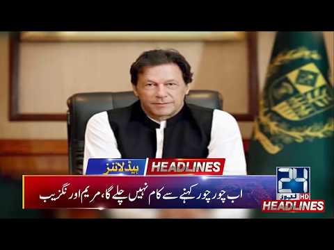 News Headlines | 6:00am | 21 Nov 2019 | 24 News HD