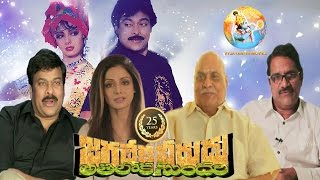 Jagadeka Veerudu Athiloka Sundari 25 Years Full Program - Chiranjeevi, Sridevi