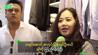 သ႐ုပ္ေဆာင္ အလုပ္ျပန္လုပ္ဦးမယ့္ ၾကည္လဲ့လဲ့ဦး - Kyi Lae Lae Oo Update