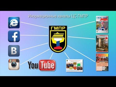 Центральный Совет ГМПР использует современные методики коммуникаций в своей работе
