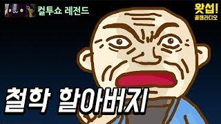 [꿀잼사연] 철학할아버지 (컬투쇼 레전드사연)|왓섭! 꿀잼라디오
