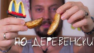 Картофель по-деревенски. Делаю дольки в духовке. Соус из перца.