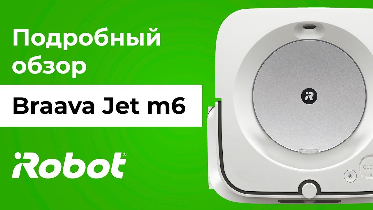 Обзор iRobot Braava Jet m6