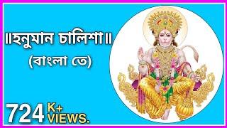 হনুমান চালিশা বাংলা তে-Hanuman Chalisha In Bengali!