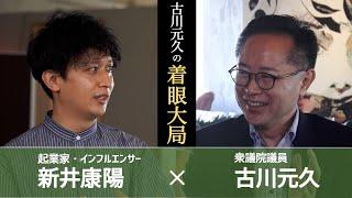 【古川元久の着眼大局】起業家・インフルエンサー 新井康陽