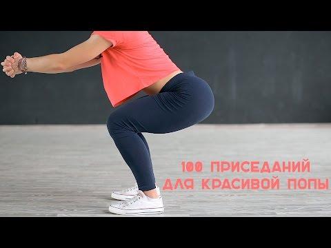 Отзывы упражнения для похудения