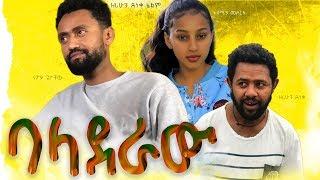 Baladera  – Ethiopian Amharic Movie 2020