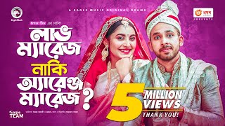 Love Marriage Naki Arrange Marriage | Bangla Natok 2021 | Zaher Alvi | Ontora | New Natok 2021