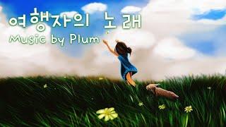 수풀길을 따라 들려오는 듯한 잔잔한 노래 / 여행자의 노래 by Plum