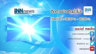 INNNEWS Live - ข่าวต้นชั่วโมง