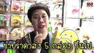 preview picture of video '168 China Trip By Ann | แหล่งค้าส่งจานชาม ภาชนะ ของเด็ก | เมืองอี้อู'
