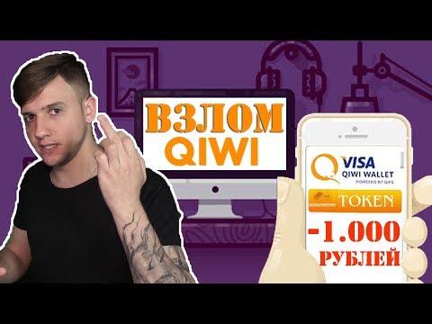Раскрытие схемы мошенничества с Qiwi