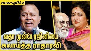 லதா முன்பே ரஜினியை கலாய்த்த ராதாரவி  : Radha Ravi funny speech about Rajinikanth Political entry
