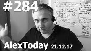 Знать и уметь. НИИ бизнеса. Огонь в душе и шило в ж*пе. #AlexToday 284
