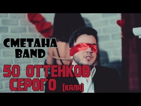 50 Оттенков Серого - СМЕТАНА band (Музыкальный Обзор)
