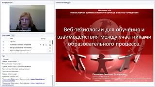 Веб-технологии для обучения и взаимодействия между участниками образовательного процесса.