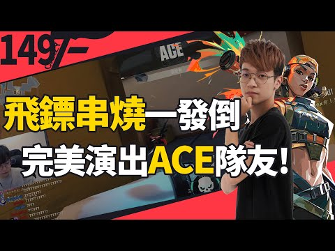 CrazyFace 飛刀一次殺一串 漂亮ACE