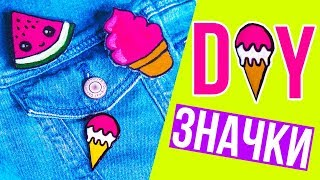 DIY Значки на рюкзак или джинсовку / простые и бюджетные значки СВОИМИ РУКАМИ  🐞 Afinka