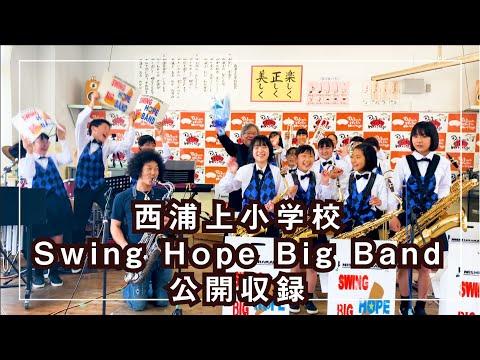 Nishiurakami Elementary School