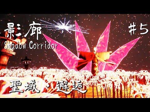 影廊【Shadow Corridor】#5 妖狐決戰!真結局 (聖域、邂逅)