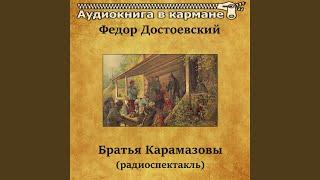Братья Карамазовы, Чт. 1 фото