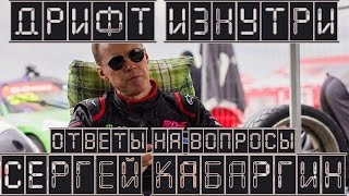 Дрифт Изнутри S02E02A Сергей Кабаргин. Ответы на вопросы.