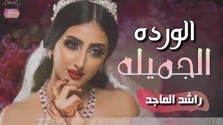 زفة راشد الماجد  2019 زفه اقطفو الورده الجميله مجانيه بدون حقوق لطلب 0553931415