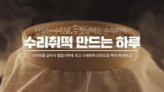 [한식창의센터] 단오날 먹는 '수리취떡'을 만들어 보아요 영상 섬네일