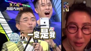 【ㄌㄠˋ人脈大賽!!我的好友真的很大牌!】20160811 綜藝大熱門 x 策三國
