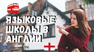 Языковые школы в Англии - все, что вы должны знать