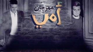 مهرجان أمي غناء|حسين غاندي|محمد رجب| توزيع|بيدو