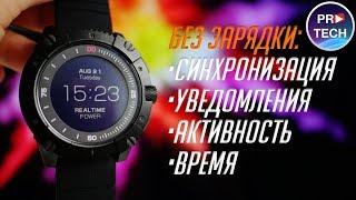 Первые умные часы, которые не надо заряжать! Обзор PowerWatch X от Matrix