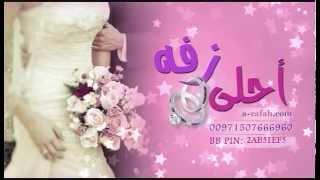 اغاني طرب MP3 زفة ريم لا صبح لا ليل محمد المزروعي جديد زفات دي جي باسم الامارت 00971507666960 تحميل MP3