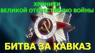 Хроники Великой Отечественной войны. Фильм 7. Битва за Кавказ