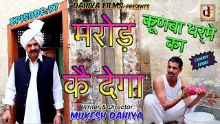 Episode : 87 मरोड़ कै देगा # KUNBA DHARME KA # Mukesh Dahiya # Superhit Comedy Series # DAHIYA FILMS
