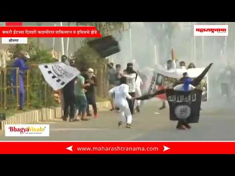 Pakistan and Isis flags in Kashmir on the occasion of Bakri Eid