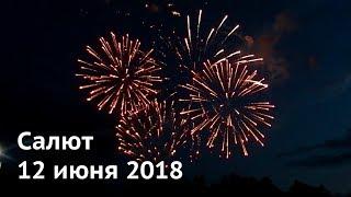 Егорьевск | Салют 12 июня 2018