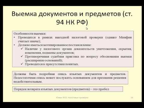 Поведение налогоплательщика в рамках налоговых проверок 12. Выемка ст. 94 НК РФ