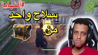 أصعب تحدي بفورت نايت؟(6#والأخيرة)|Fortnite Battle Royale