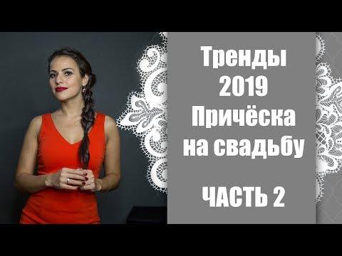 Причёска на свадьбу / Тренды 2019 / Часть2