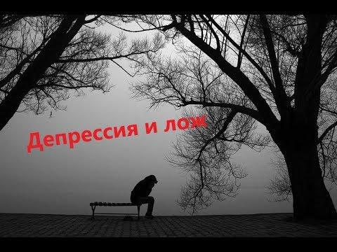 Молитва об избавлении от депресии и лжи.