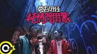 草屯囝仔 CaoTun Boys【純情賀爾蒙】Official Music Video