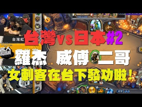 羅杰&威傅&二哥 vs 日本Game2!!