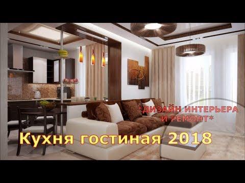 Кухня-гостиная 2018/Студия/*Дизайн интерьера и ремонт*