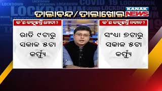 What Says PM Modi And CM Patnaik About Unlock-1 | Kanak News
