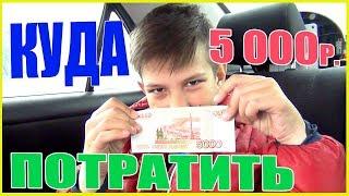 Что купит школьник на 5000 рублей || Куда потратить деньги?
