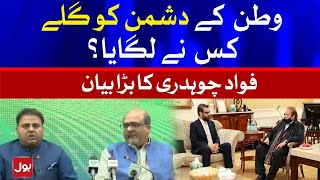Nawaz Sharif Meets Afghan NSA | Fawad Chaudhry Slams PMLN | Breaking News
