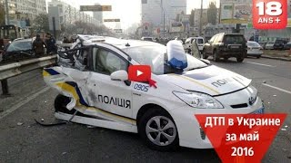 ДТП в Украине за май 2016 | Road accidents in Ukraine for May 2016